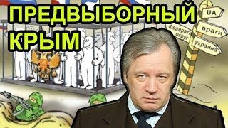Крымнаш и выборы в Украине / Аарне Веедла