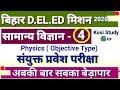 Bihar DELED Science Test Series || Bihar DELED Sci Test Series 2020 || Bihar DELED Entrance Test Ser