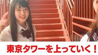 東京タワー制服登頂!【パンチラ注意】