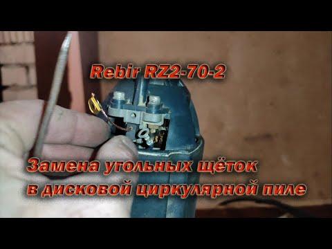 Замена угольных щёток в дисковой циркулярной пиле Rebir RZ2-70-2 своими руками.Ремонт поркетницы.