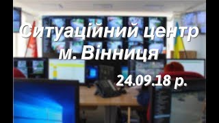 Інформація від Ситуаційного центру м. Вінниця 24.09, телеканал ВІТА