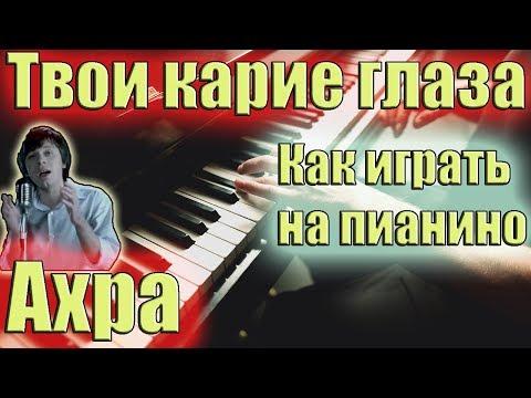 Ахра - Твои карие глаза   урок на пианино