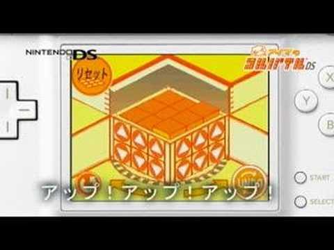 SuperLite 2500 Crimson Room Nintendo DS