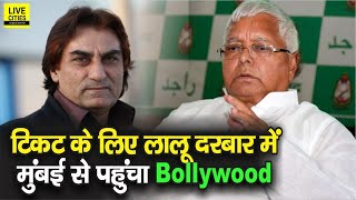 Bihar Election से पहले Lalu दरबार में पहुंचे Bollywood Actor, Sherghati के लिए आये थे Ali Khan  IMAGES, GIF, ANIMATED GIF, WALLPAPER, STICKER FOR WHATSAPP & FACEBOOK