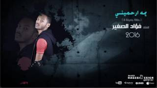 يمه ارحميني ( فؤاد الصغير ) 2016 موقع هاجسي
