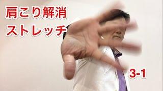 四十肩予防・肩こり・首こりを解消するパワーストレッチ3ー①