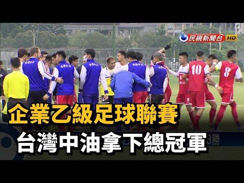 企業乙級足球聯賽 台灣中油拿下總冠軍(民視新聞1091114)