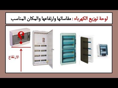 لوحة توزيع الكهرباء الطبلون مقاساتها وارتفاعها والمكان المناسب لها