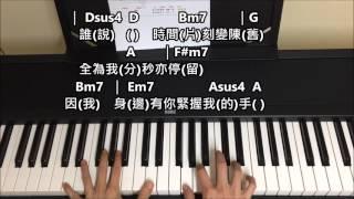 譚嘉儀 (原唱: 盧冠廷) -《陪著你走》鋼琴伴奏教學 Piano Accomp. Tutorial (附Chord譜、簡譜)