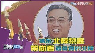 2018.06.09【完整版】揭密北韓禁區 帶你看最真實的北韓|神秘52區