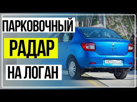 Парковочный радар для Renault Logan II из Китая. Parking radar for Renault Logan II from China