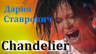 Дария Ставрович «Chandelier» - Полуфинал - Голос - Сезон 5 (Люстра)