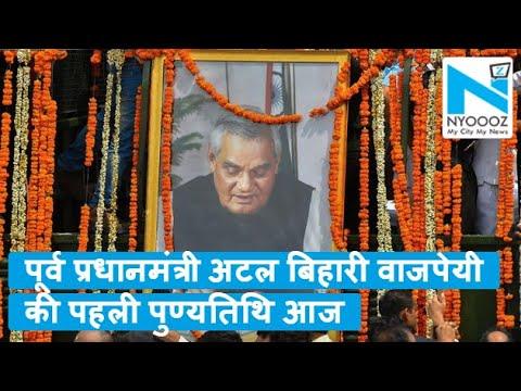 पूर्व प्रधानमंत्री Atal Bihari Vajpayee की पहली पुण्यतिथि, राष्ट्रपति Kovind, PM Modi ने दी श्रद्धा