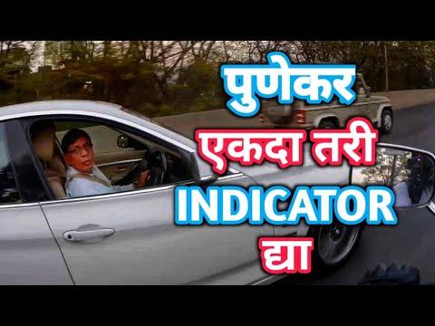 Worst Punekar Drivers Compilation | Road Rage | Thunder On Road