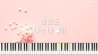 장범준 - 나는 너 좋아 (슬기로운 의사생활 2 OST)