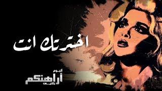 Blaqees - Ekhtartak Ent (Official Lyric Video) | بلقيس - اخترتك انت (كلمات)