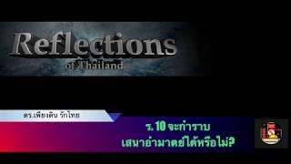 ร.10 จะกำราบ เสนาอำมาตย์ ได้หรือไม่?  ทางออกของคนไทย โดย ดร. เพียงดิน รักไทย  ๕ มี.ค.๒๕๖๒