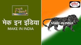 Make in India - Sarkari Yojna