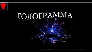 ПОПРОБУЕМ СОЗДАТЬ ГОЛОГРАММУ / CREATE HOLOGRAM