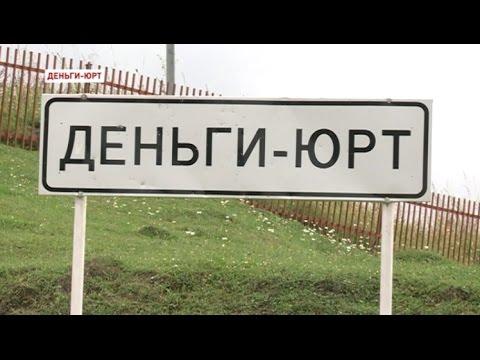Селение Деньги-Юрт станет одной из площадок проведения «Беноевской весны»