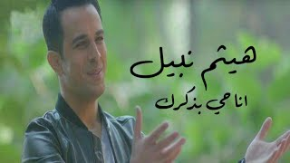 تحميل اغاني هيثم نبيل - انا حى بذكرك / Hytham Nabil - ana hay MP3