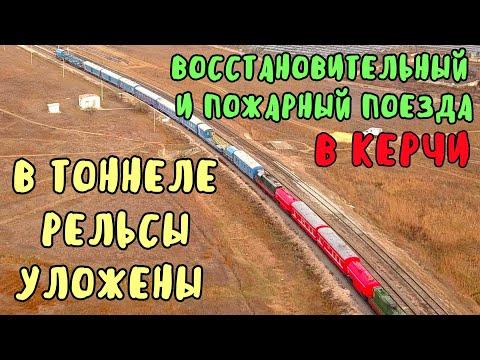 Крымский мост(26.11.2019)Рельсы в тоннеле уложены полностью.Восстановительный поезд на Керчь Южная