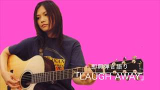 YUI、即興弾き語り「Laugh away」