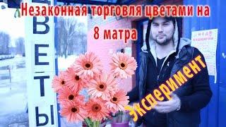 Продажа цветов 8 марта | Эксперимент