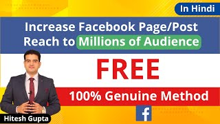 How To Increase Facebook Page Organic Reach   Free   Millions Of Audience   Organic Post Reach