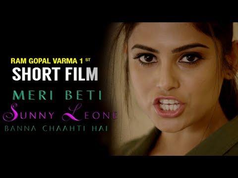 Ram Gopal Varma's First Short Film | Meri Beti SUNNY LEONE Banna Chaahti Hai | 2017 Short Film | RGV