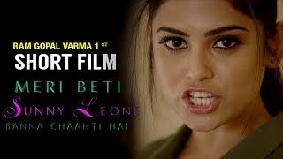 RGV First Short Film Meri Beti SUNNY LEONE Banna Chaahti Hai 2017 Short Film