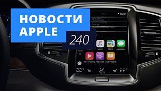 Новости Apple, 240 выпуск: CarPlay и iPhone X 2019 модельного года