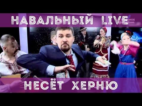 Вася Обломов Нести херню Навальный LIVE Кактус