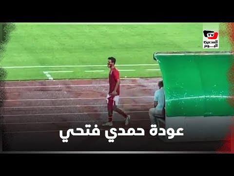 حمدي فتحي وعلي لطفي يتوجهان لمصافحة حلمي طولون قبل مباراة الأهلي وإنبي