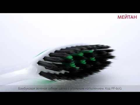 Бамбуковая зеленая зубная щетка с угольным напылением Эксклюзивные разработки ТМ МейТан MeiTan