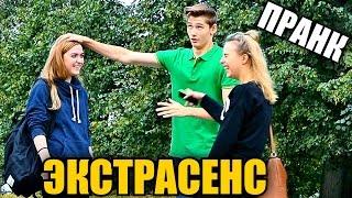ЭКСТРАСЕНС - ПРАНК по Комментариям 9