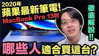 蘋果2020新款MacBook Pro 13來了!哪些人適合買這台mbp?【4K】