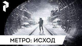 METRO: Exodus (МЕТРО: Исход) Прохождение {4}