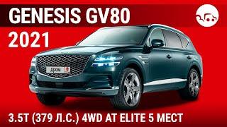 Genesis GV80 2021 3.5T (379 л.с.) 4WD AT Elite 5 мест - видеообзор
