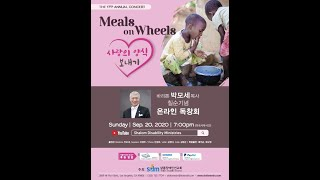 17th Meals on Wheels Concert