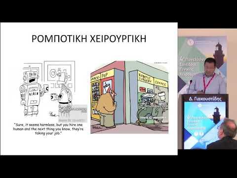 Δ. Γιακουστίδης - Ο ρόλος της τεχνολογίας στην χειρουργική ογκολογία - Καρκίνος παγκρέατος