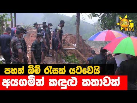 சீரற்ற வானிலையால் 5 மாவட்டங்களைச் சேர்ந்த  130, 672 பேர் பாதிப்பு!