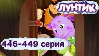 ЛУНТИК НОВЫЕ СЕРИИ. 446-449 серии подряд. Мультики для детей
