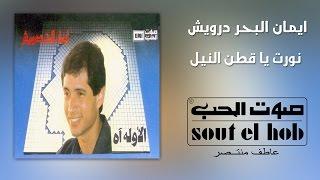 اغاني حصرية نورت يا قطن النيل ايمان البحر درويش تحميل MP3