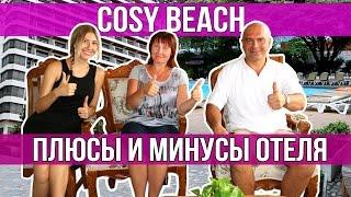 ОТЕЛИ ПАТТАЙИ | ВСЯ ПРАВДА О КОЗИ БИЧ (COSY BEACH HOTEL) ☼