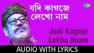 Jodi Kagoje Lekho Naam with lyrics | Manna Dey | Sur Jetha