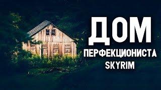 Skyrim - ЛУЧШИЙ ДОМ ДЛЯ ПЕРФЕКЦИОНИСТА! Мод Skyrim Special Edition