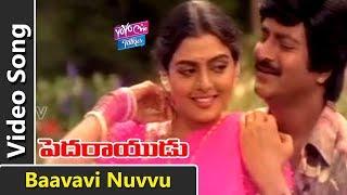 Baavavi Nuvvu Video Song   Pedarayudu Movie Songs   Mohan Babu, Soundarya   Koti   YOYO Cine Talkies