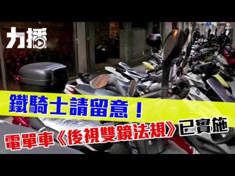 電單車《後視雙鏡法規》已實施