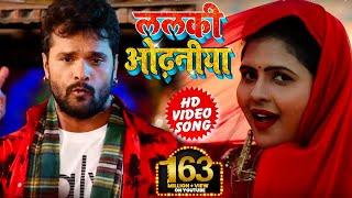 HD VIDEO - ललकी ओढनिया - Lalki Odhaniya - Khesari Lal Yadav , Chandani Singh - Bhojpuri Songs 2019